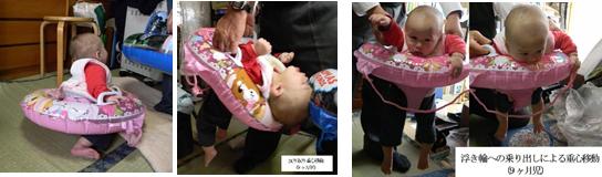 「浴槽用浮き輪を装着した6ヶ月児(4枚)」イメージ