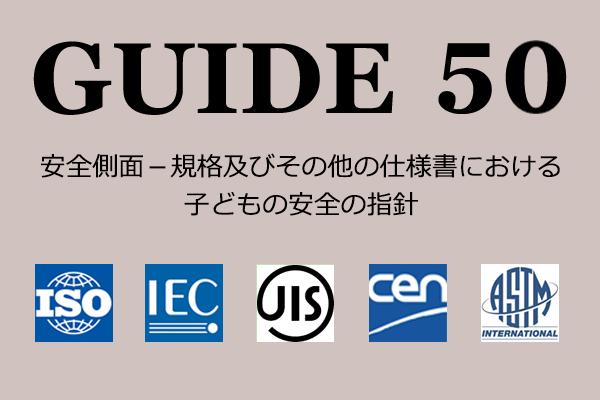 ガイド50